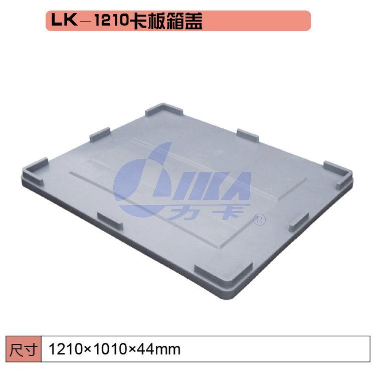 LK-1210卡板箱盖.jpg