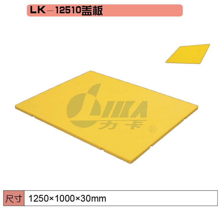 LK-12510盖板.jpg