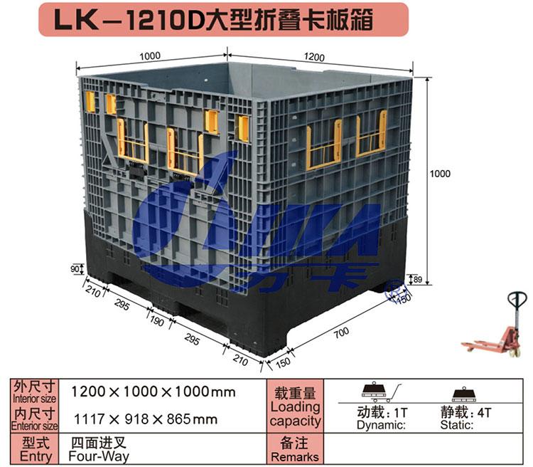 LK-1210D大型折叠卡板箱.jpg