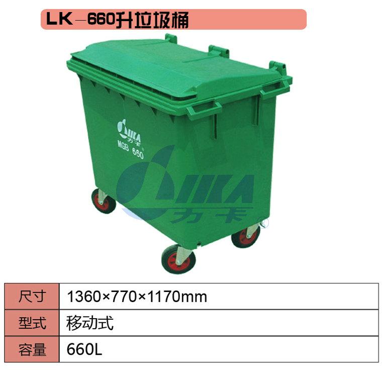 660升垃圾桶.jpg