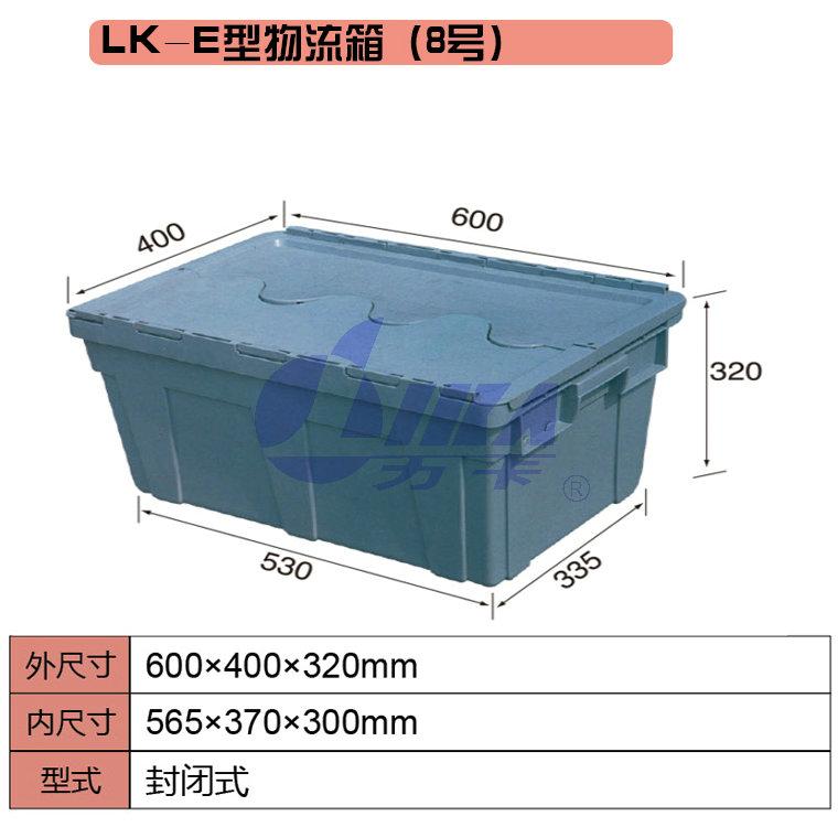LK-E型物流箱(8号).jpg