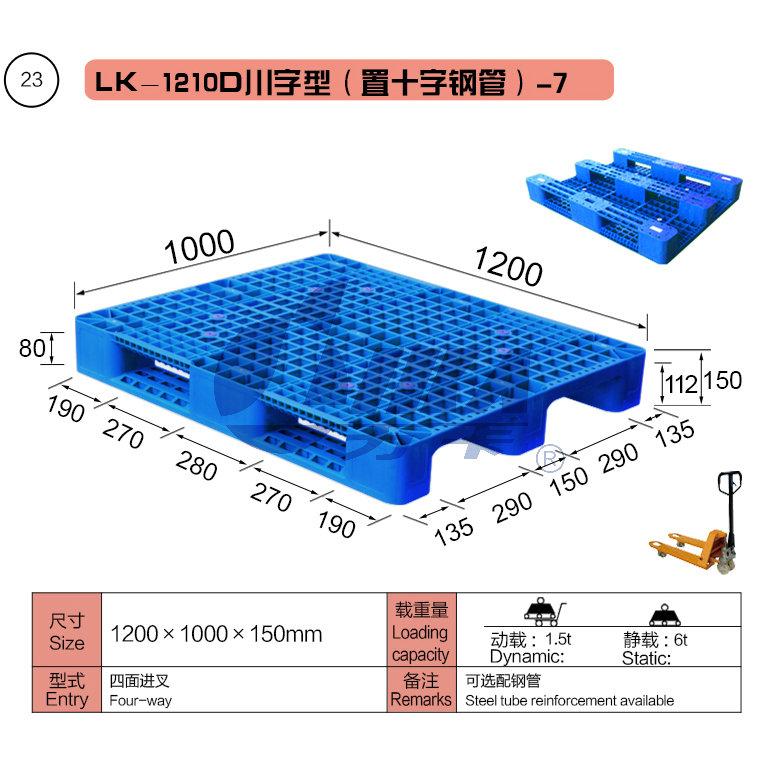 23-1210D川字型(置十字钢管)-7.jpg