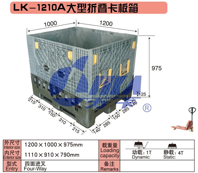 LK-1210A大型折叠卡板箱.jpg
